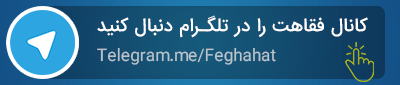 Feghahat-telegram-channel