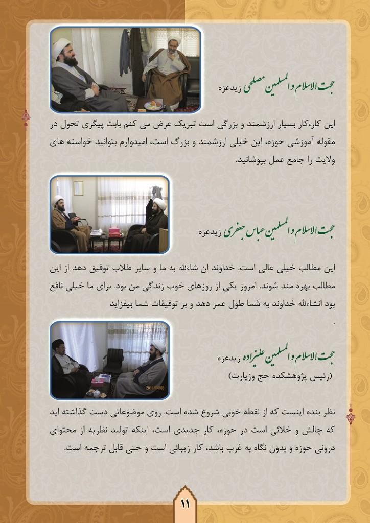 fegahat_11 copy