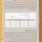 fegahat_20 copy