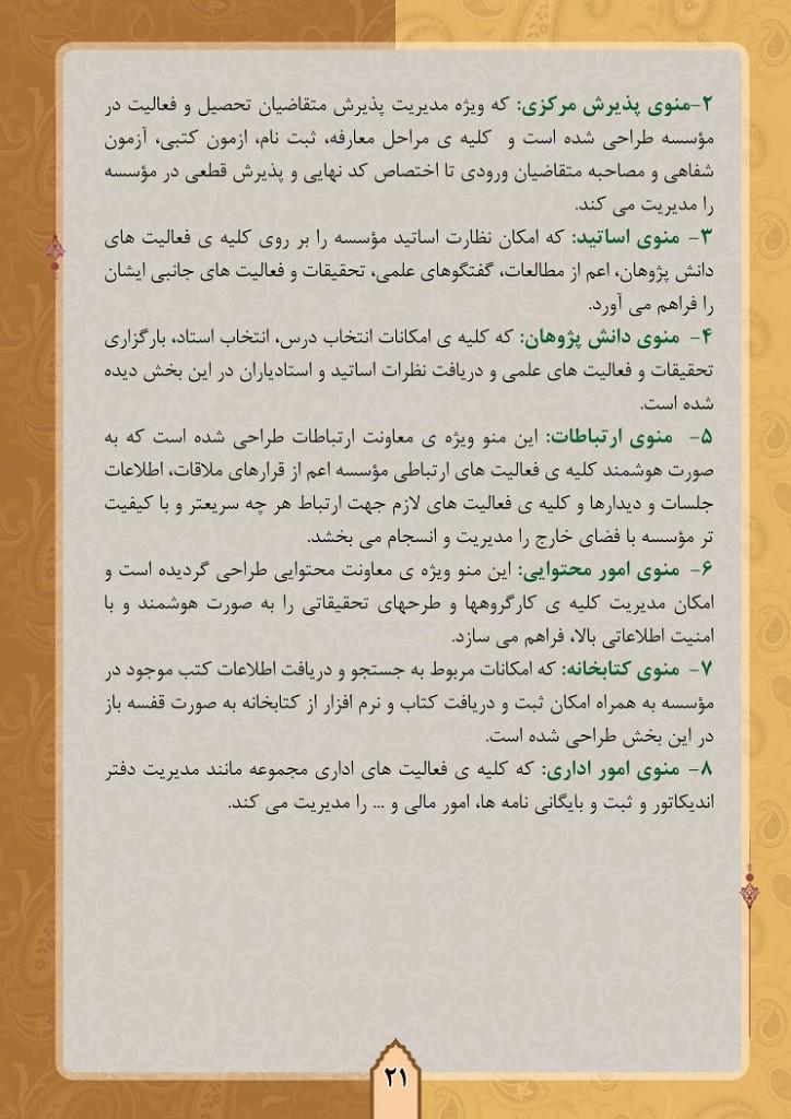 fegahat_21 copy