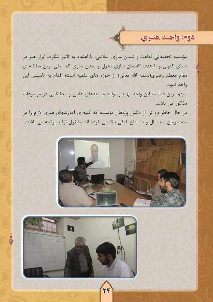 fegahat_24 copy