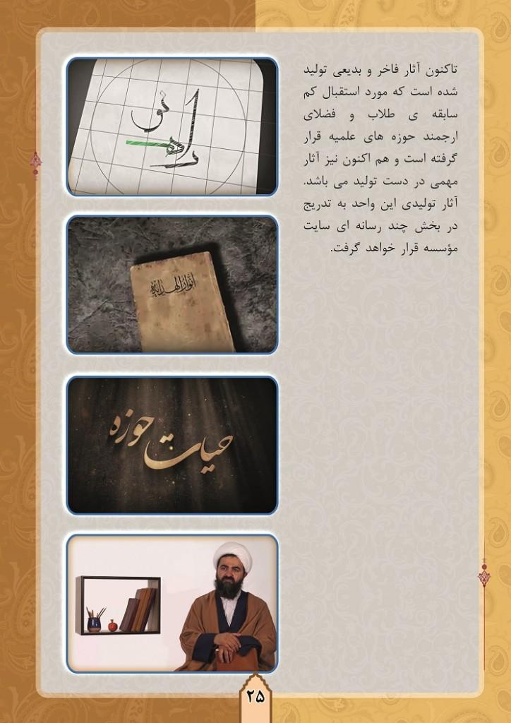 fegahat_25 copy