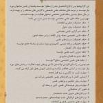 fegahat_26 copy