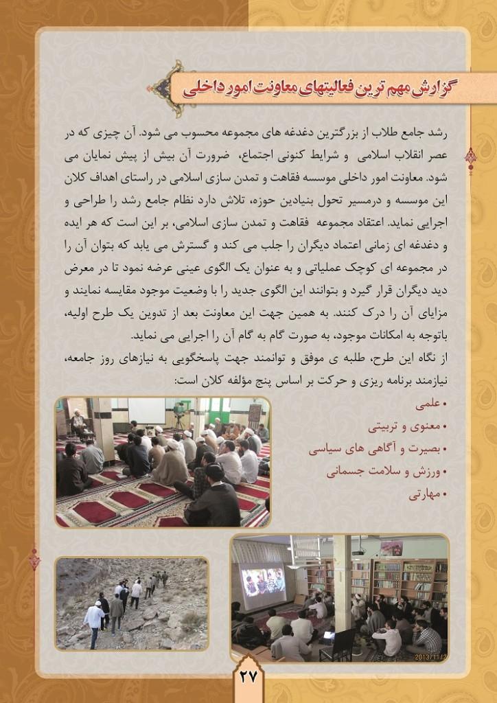 fegahat_27 copy