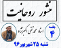 منشور-روحانیت-جلسه-4