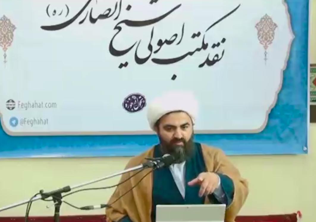 نشست: سری جدید همایش نقد مکتب شیخ انصاری ره